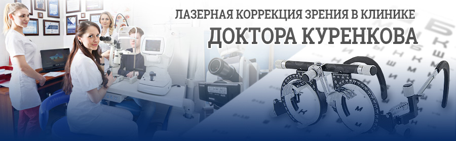 лазерная коррекция зрения в клинике Куренкова